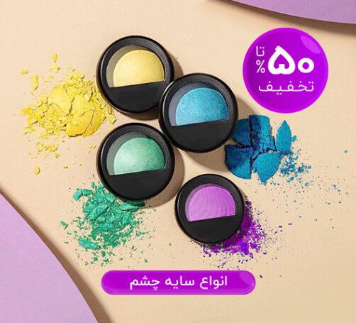 sayeh 502x455 - خرید لوازم آرایشی ارزان | فروشگاه اینترنتی میکاپ شینهوا ❤️