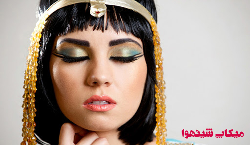 آرایش و میکاپ مصری میکاپ شینهوا - میکاپ چیست؟ انواع سبک های میکاپ روز دنیا