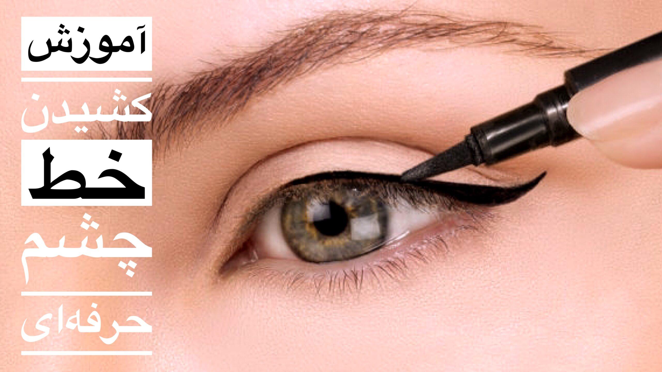 آموزش کشیدن خط چشم حرفه ای + تصویری