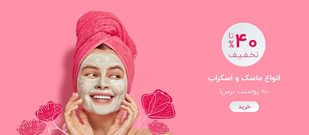 محصولات مراقب از پوست