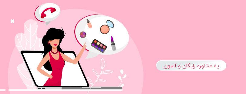 مشاوره برای خرید - خرید لوازم آرایشی ارزان | فروشگاه اینترنتی میکاپ شینهوا ❤️