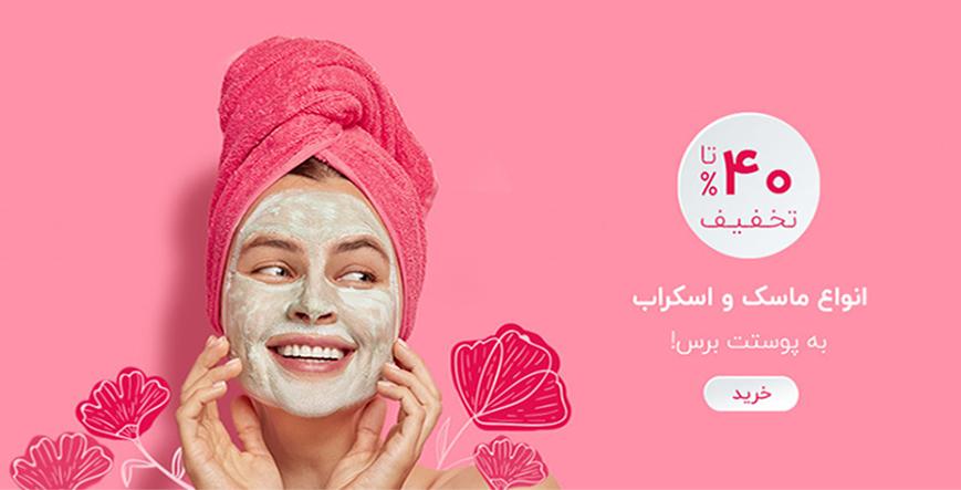 خرید ماسک و اسکراب - خرید لوازم آرایشی ارزان | فروشگاه اینترنتی میکاپ شینهوا ❤️